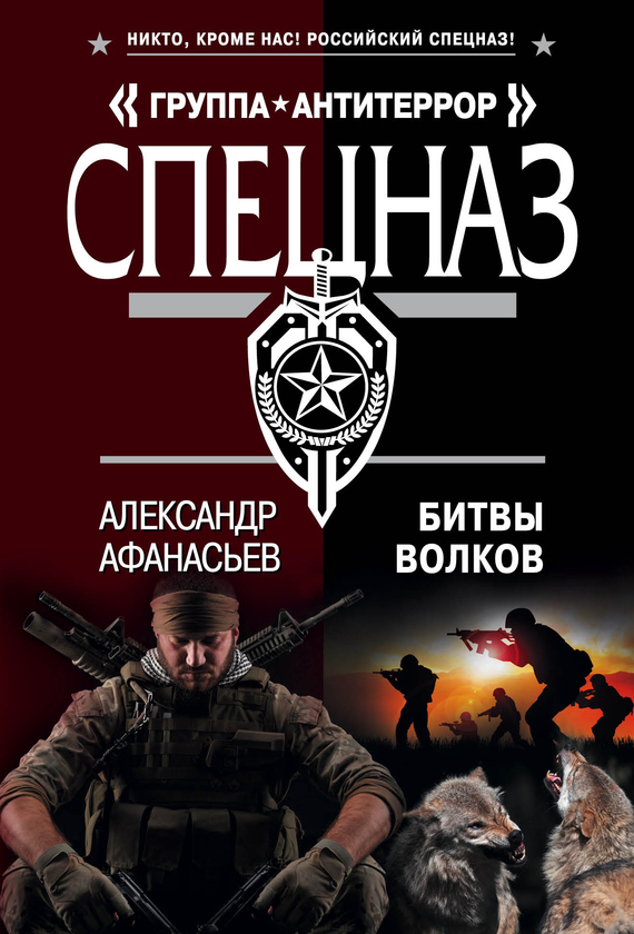Александр Афанасьев Битвы волков