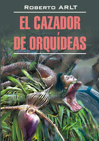 Арльт, Роберто  - Охотник за орхидеями. Книга для чтения на испанском языке
