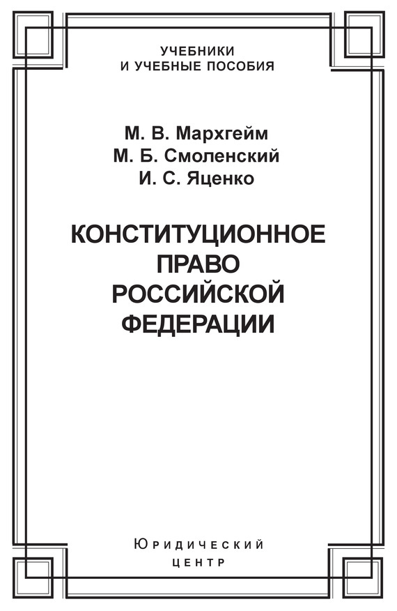 М. Б. Смоленский бесплатно