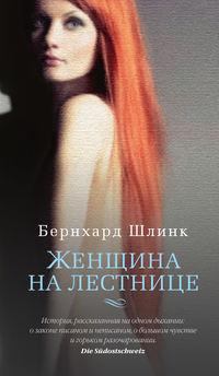 Шлинк, Бернхард  - Женщина на лестнице