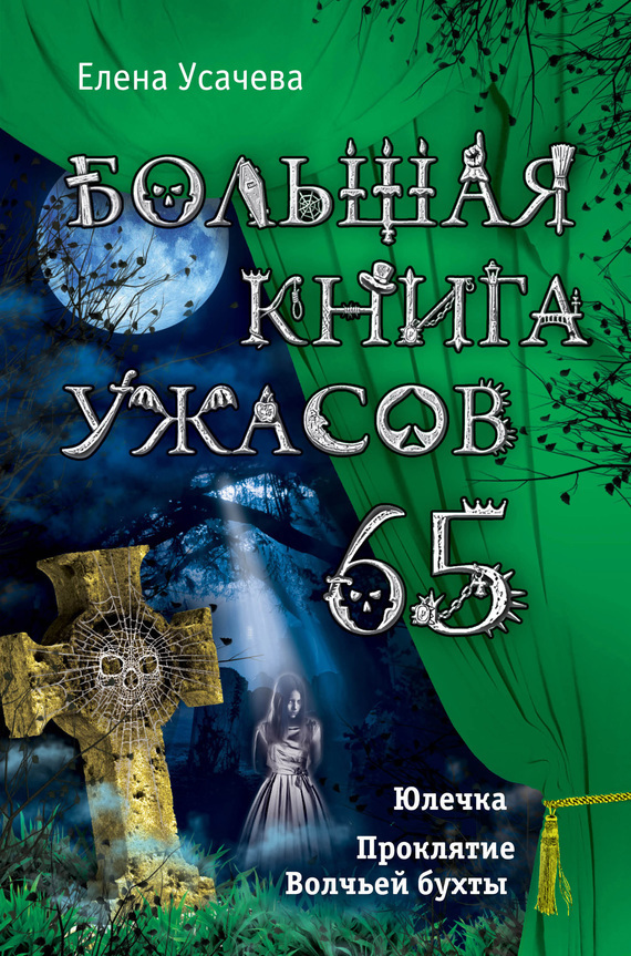 Елена Усачева Большая книга ужасов – 65 (сборник) не знаю какую машину