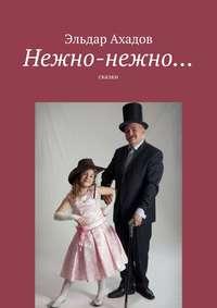 Эльдар Алихасович Ахадов - Нежно-нежно…