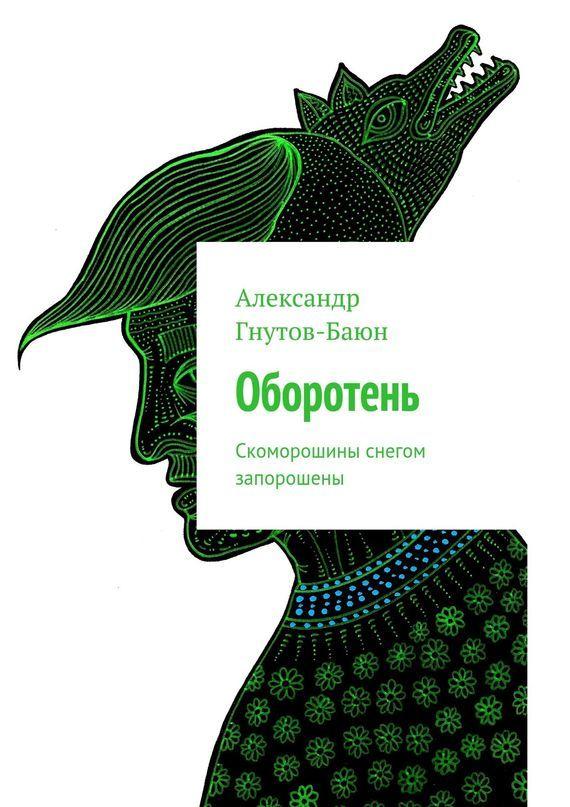 Александр Гнутов-Баюн - Оборотень