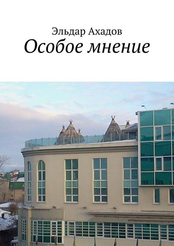 Эльдар Алихасович Ахадов Особое мнение валентин дикуль упражнения для позвоночника для тех кто в пути