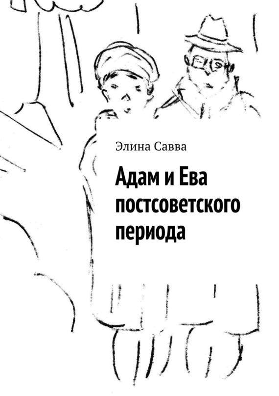 Адам и Ева постсоветского периода изменяется романтически и возвышенно