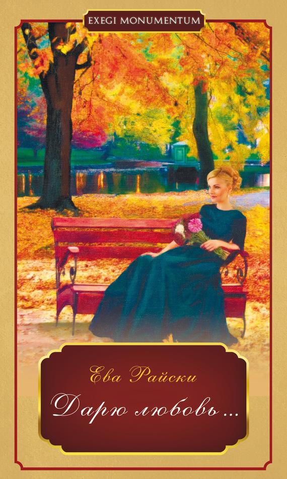 Ева Райски Дарю любовь… зеркало души