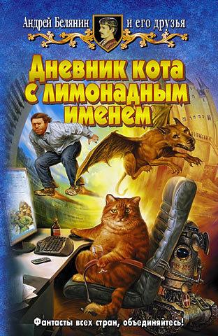Андрей Белянин Дневник кота с лимонадным именем андрей ветер в поисках своего дома