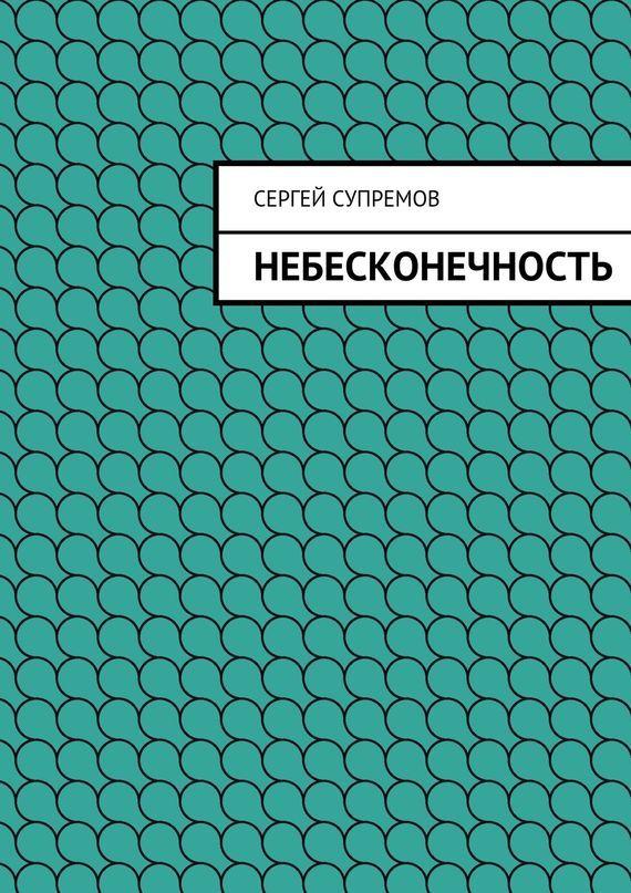 напряженная интрига в книге Сергей Супремов