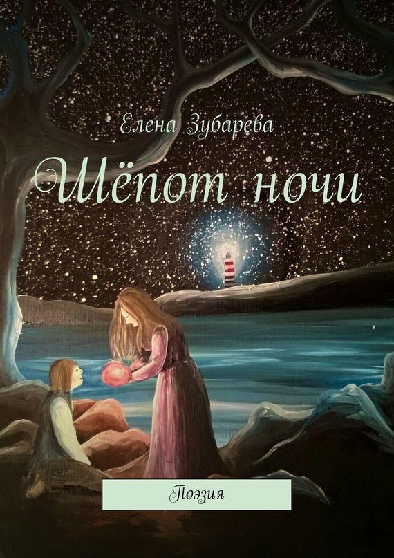 Елена Зубарева Шёпот ночи наталья петровна беляева ерух струны души