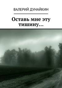 Дунайкин, Валерий  - Оставь мне эту тишину…