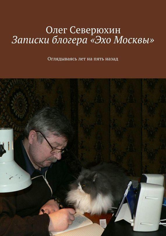 Олег Васильевич Северюхин Записки блогера «Эхо Москвы»