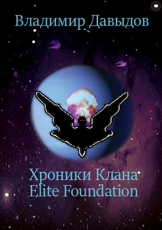 Владимир Давыдов Хроники Клана Elite Foundation держатель tescoma presto д нарезки лука нерж сталь пластик