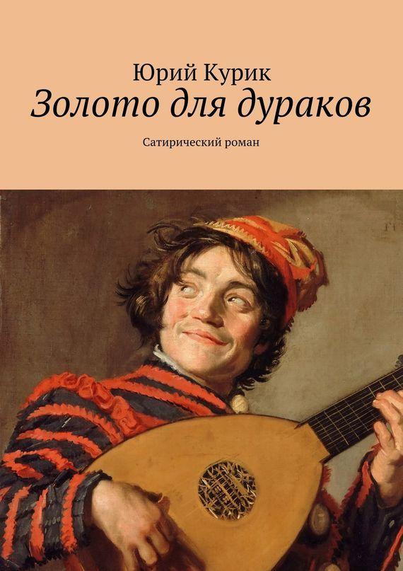 Юрий Курик