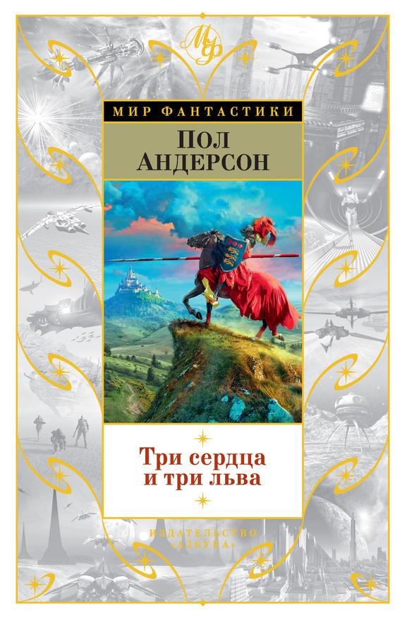 Пол Андерсон Три сердца и три льва (сборник) андерсон п три сердца и три льва романы