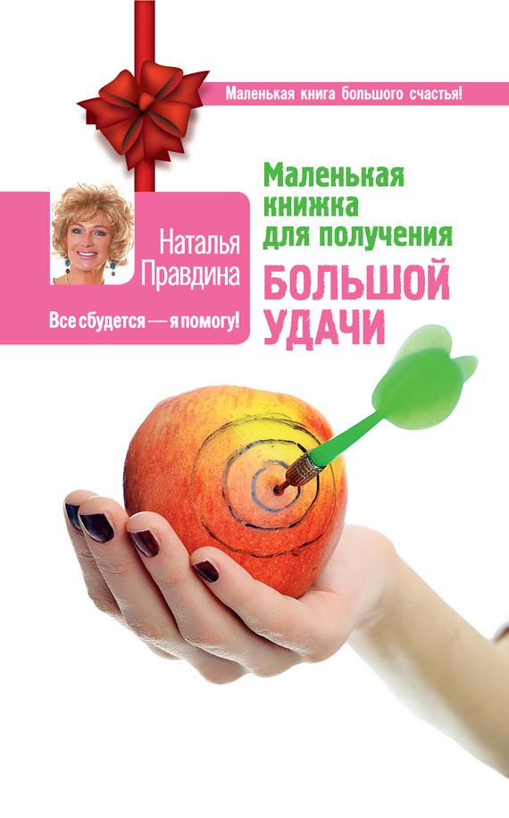 Наталия Правдина Маленькая книжка для получения большой удачи правдина н ред правдина isbn 9785912071805