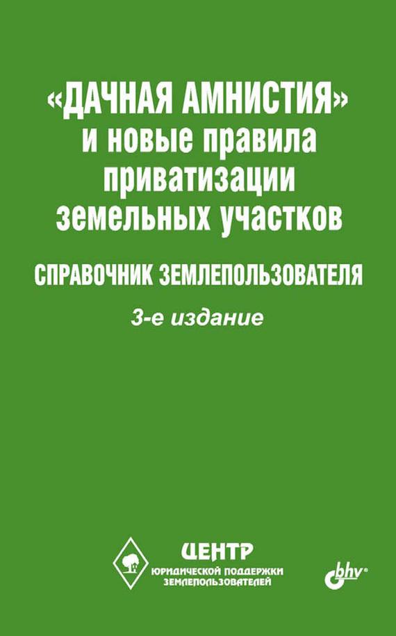 захватывающий сюжет в книге Виктор Щелоков