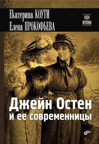 Коути, Екатерина  - Джейн Остен и ее современницы