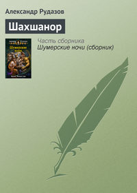 Рудазов, Александр  - Шахшанор