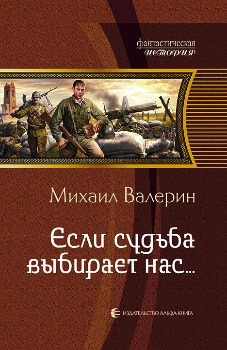 Обложка книги Если судьба выбирает нас…, автор Валерин, Михаил