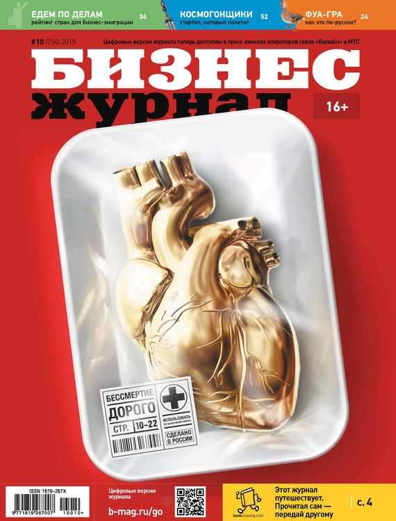Отсутствует Бизнес-журнал №10/2015 куплю бизнес предложения в томске