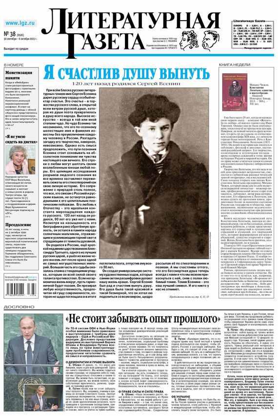 Литературная газета №38 (6526) 2015