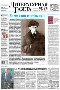 - Литературная газета &#847038 (6526) 2015