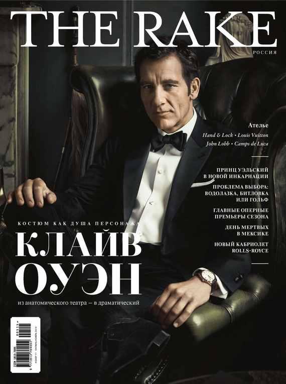 ИД «Бурда» The Rake №05/2015 ид бурда журнал новый дом 06 2015