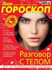 - Журнал «Лиза. Гороскоп» №11/2015