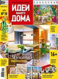 - Практический журнал «Идеи Вашего Дома» &#847010/2015