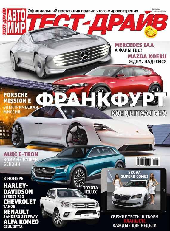 ИД «Бурда» Журнал «Тест-Драйв» №21/2015 ид бурда журнал тест драйв 16 17 2015