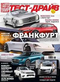 - Журнал «Тест-Драйв» №21/2015