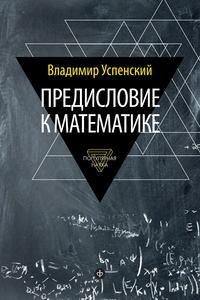 Успенский, В. А.  - Предисловие к математике