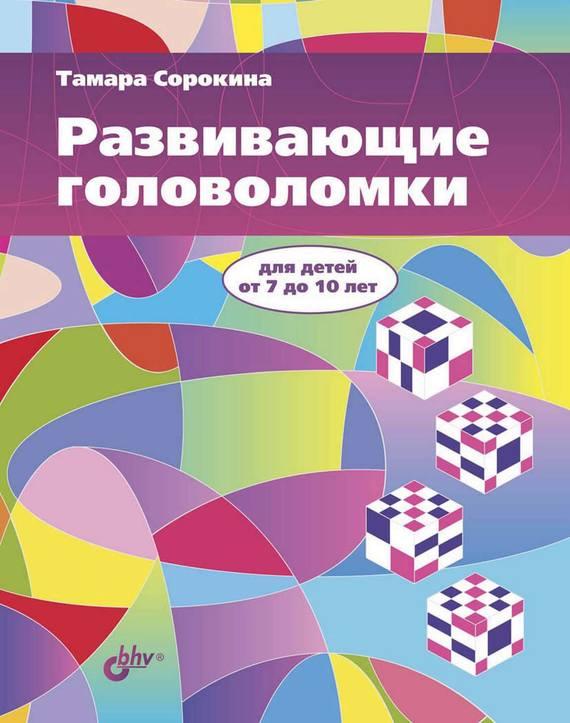 Тамара Сорокина
