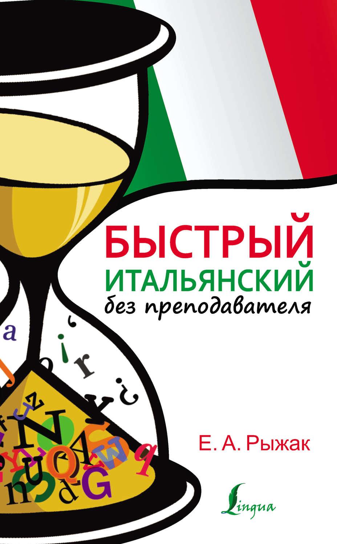 Скачать диалоги на итальянском в mp3