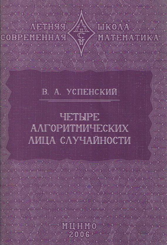 В. А. Успенский