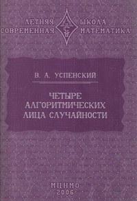 Успенский, В. А.  - Четыре алгоритмических лица случайности