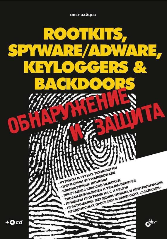 Олег Зайцев Rootkits, SpyWare/AdWare, Keyloggers & BackDoors. Обнаружение и защита люстра escada 138 5pl