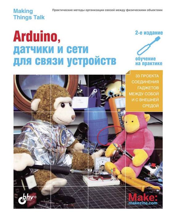 Arduino, датчики и сети для связи устройств от ЛитРес