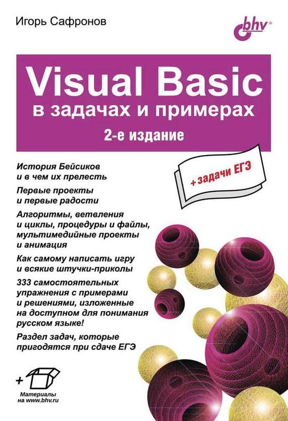 Игорь Сафронов Visual Basic в задачах и примерах (2-е издание) visual basic程序设计教程上机指导及习题解答(第2版)
