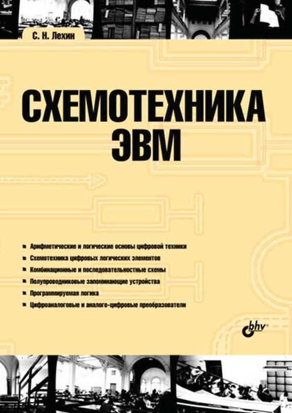 С. Н. Лехин Схемотехника ЭВМ волович г схемотехника аналоговых и аналого цифровых электронных устройств 3 е издание