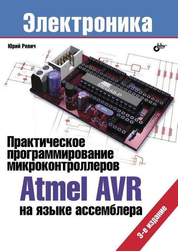 Практическое программирование микроконтроллеров Atmel AVR на языке ассемблера (3-е издание) от ЛитРес