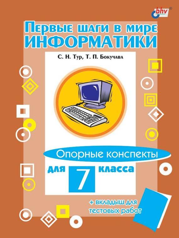 Обложка книги Первые шаги в мире информатики. Опорные конспекты для 7 класса, автор Тур, С. Н.