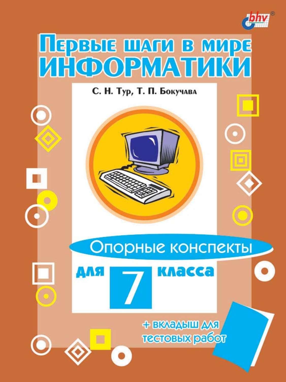 Учебник с.н тур и т.п бокучавы первые шаги в мире информатики 4 класс