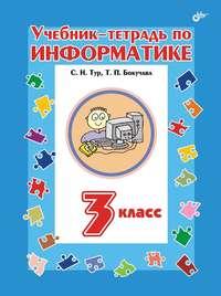 Тур, С. Н.  - Учебник-тетрадь по информатике. 3 класс