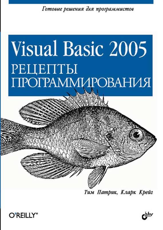 Visual Basic 2005. Рецепты программирования от ЛитРес