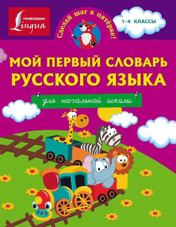 Отсутствует Мой первый словарь русского языка. Для начальной школы первый шаг к школе