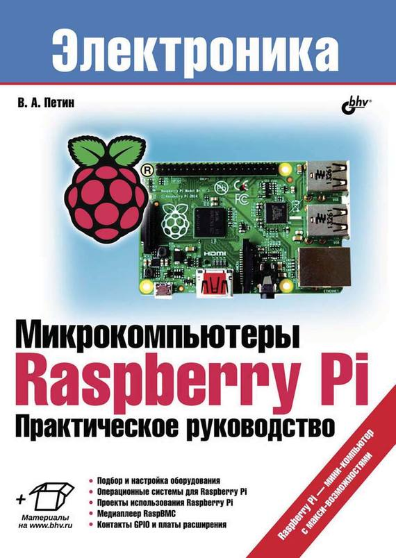 Виктор Петин Микрокомпьютеры Raspberry Pi. Практическое руководство raspberry pi 3 model b starter kit rpi 3 16g sd card acrylic case fan 5v 2 5a power adapter heat sink hdmi cable