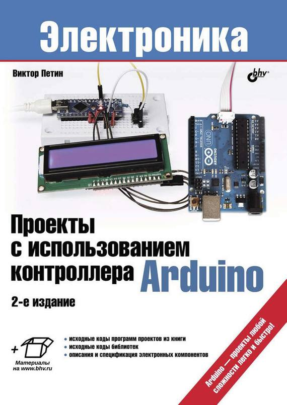 Виктор Петин Проекты с использованием контроллера Arduino prototyping shield pcb board for arduino works with official arduino boards