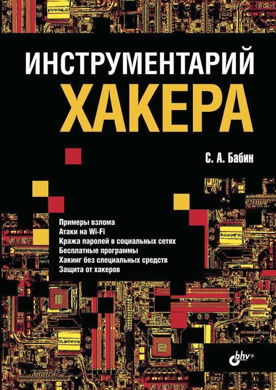 Отзыв на книгу лаборатория хакера с. А. Бабин.