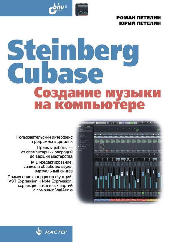 все цены на Роман Петелин Steinberg Cubase. Создание музыки на компьютере онлайн